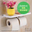【配件王】日本代購 Bathfirst 捲筒 衛生紙架 雙捲筒 304不鏽鋼 壁掛 置物台 毛巾架 手巾架
