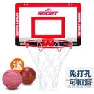 籃球架 兒童掛式籃球框架免打孔室內外壁掛投籃框男孩家用宿舍可扣籃球架