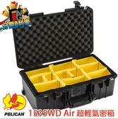 【24期0利率】Pelican 1535WD Air Case 超輕量 氣密箱 ((含隔板隔層)) 美國塘鵝拉桿提箱