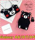 【萌萌噠】三星 Galaxy A8/A7/A5 2016版 日本可愛卡通熊本熊保護殼 全包矽膠軟殼 帶掛飾 手機殼