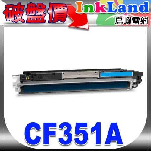 HP CF351A / No/130A藍色相容碳粉匣 【適用】M176n/M177fw /另有CF350A黑/CF351A藍/CF352A黃/CF353A紅