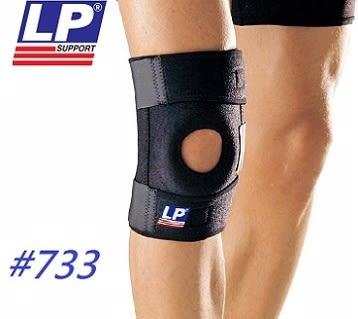 [ LP 美國頂級護具 ] LP 733 兩側彈簧條可調型護膝 (1入)