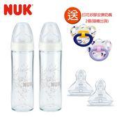 德國NUK-輕寬口玻璃奶瓶奶嘴組