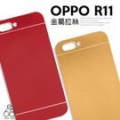 E68精品館 金屬 拉絲 OPPO R11 5.5吋 手機殼 硬殼 背蓋 motomo 保護殼 手機套 保護套 時尚