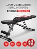 仰臥板仰臥起坐運動健身器材家用腹肌板飛鳥臥推健身椅多功能啞鈴凳【快速出貨】