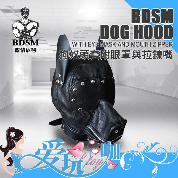 【BDSM 嚴選系列】狗奴頭套附眼罩與拉鍊嘴 BDSM DOG HOOD WITH EYE MASK AND MOUTH Zipper 主奴調教