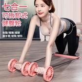 健腹輪健腹輪可拆卸自動回彈卷腹肌家用拉力繩瘦肚子瘦腰瘦手臂運動 ciyo黛雅