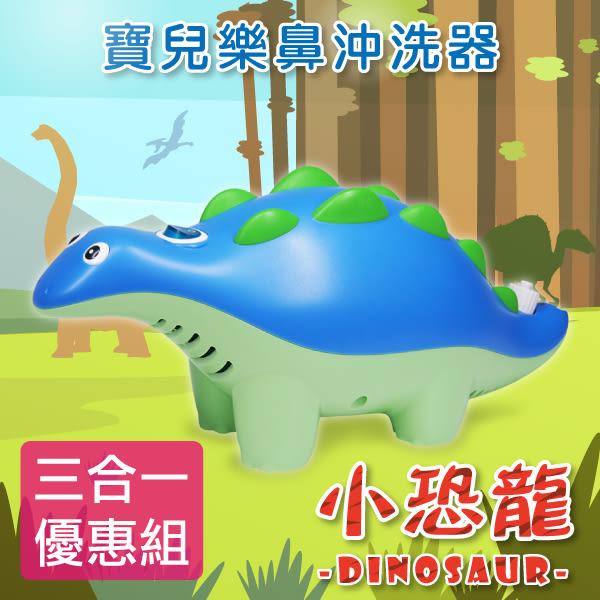 小恐龍機 多功能三合一組【寶兒樂】鼻沖洗器 吸鼻器 洗鼻器 面罩噴霧,附:可愛小背包