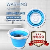新北現貨10L大容量 折疊水桶洗衣機 usb插電 便攜洗衣器 超聲波清洗渦輪神器 多擋調節