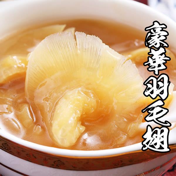 頂級珍饌羽毛翅煲湯 *1套組 ( 魚翅600g+金湯1500g )