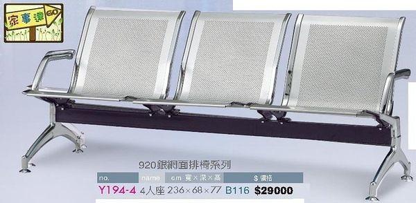 [ 家事達]台灣 【OA-Y194-4】 920銀網面排椅系列(4人座) 特價---限送中部