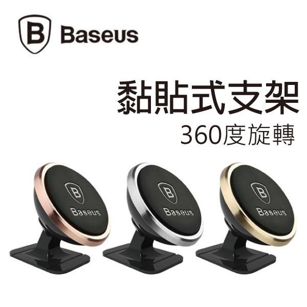 奇膜包膜 BASEUS 倍思 磁懸 360 度搖頭磁吸式車架 車內用手機架 黏貼式支架 車用