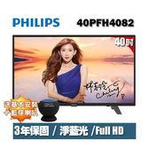 ★送2禮★PHILIPS飛利浦 40吋FHD液晶顯示器+視訊盒40PFH4082[星巨點]
