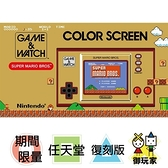 現貨 任天堂 GAME&WATCH 超級瑪利歐兄弟 迷你掌機 35周年