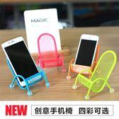 手機支架 桌面懶人手機托 手機椅 創意禮品 金屬所有手機通用擺件WZ3807【潘小丫女鞋】