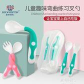 嬰兒勺子寶寶學習吃飯訓練彎頭軟勺新生兒童輔食套裝筷叉餐具便攜 歐韓時代