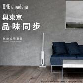 ONE amadana STCC-0106 日本 無線式吸塵器 直立 可水洗 輕巧 公司貨★可刷卡免運★薪創數位