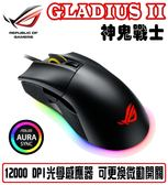 [地瓜球@] 華碩 ASUS ROG GLADIUS 神鬼戰士 II RGB 光學 滑鼠