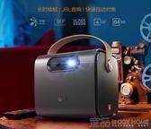 投影機 投影儀 魔屏A1 投影儀家用辦公便攜式智慧家庭影院Wifi無線無免運 99一件免運居家