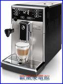 【歐風家電館】(送132302鬆餅機) 飛利浦 Saeco PicoBaristo 全自動義式咖啡機 HD8924(免費安裝)