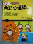 【書寶二手書T2/心理_HFR】漫畫有趣的色彩心理學1_侯詠馨, Pawpaw