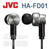 【曜德視聽★新上市】JVC HA-FD01 銀色 高音質入耳式耳機 / 免運 / 送收納盒