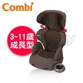 康貝Combi Buon Junior Air 成長型汽車安全座椅/汽座-網眼棕