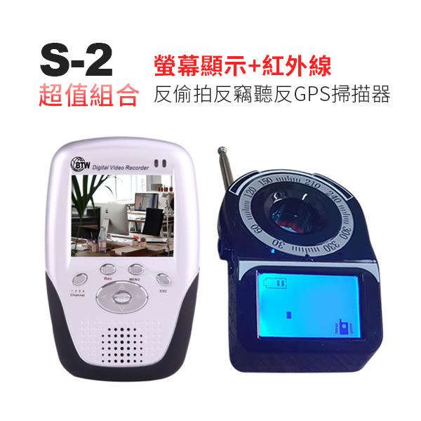 BTW S-2反偷拍反竊聽材組合無線螢幕顯示反偷拍反針孔偵測器反監聽反GPS追蹤