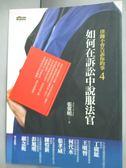 【書寶二手書T6/法律_LNS】律師不會告訴你的事4-如何在訴訟中說服法官_張冀明