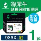[Greenrhino 綠犀牛]for HP NO.933XL (CN055AA) 紅色高容量環保墨水匣