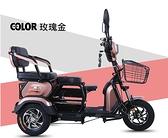 電動車 電動三輪車代步車接送孩子成人家用新款電瓶車電三輪老年帶棚女性 LX 美物 交換禮物