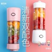 榨汁機 多功能便攜式榨汁機家用水果小型充電迷你榨果汁機電動學生榨汁杯 2色
