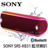 SONY SRS-XB31 紅色 NFC 防水藍芽喇叭 (免運 台灣索尼公司貨) EXTRA BASS 紅 迷你 無線喇叭