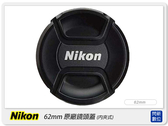 Nikon LC-62 62mm 原廠鏡頭蓋 內夾式 內扣式(62/LC62)