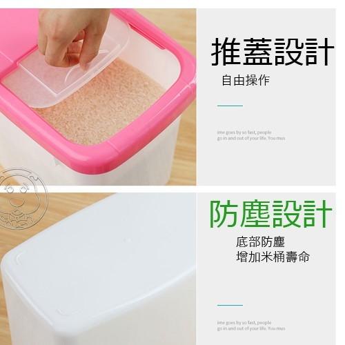 【培菓寵物48H出貨】實用5kg掀蓋式飼料桶|零食|米桶保鮮桶10.5*7CM