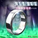 不銹鋼屌環- 不銹鋼加寬厚型屌環(4.1公分))-彩虹情趣用品【滿千87折】包裝隱密