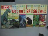 【書寶二手書T6/少年童書_RGW】小牛頓_95~100期間_共5本合售_恐龍大追蹤等