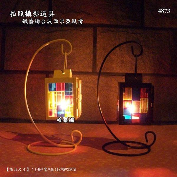 【唯蓁網4873】鐵藝燭台波西米亞風情 拍照攝影道具 兩色彩色玻璃 創意歐式擺飾 居家工藝禮品