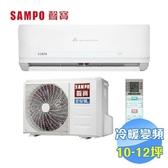聲寶 SAMPO 精品型冷暖變頻一對一分離式冷氣 AM-QC72DC / AU-QC72DC