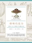 (二手書)尋味巧克力:從眾神的餐桌到全球的甜蜜食品