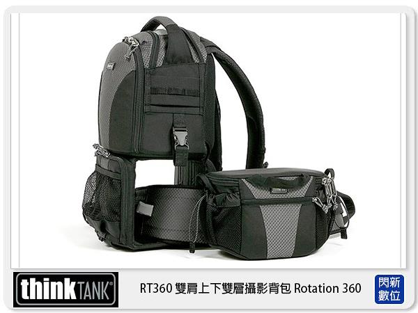 【分期0利率,免運費】thinkTank 創意坦克 RT360 雙肩上下雙層攝影背包 Rotation 360 (公司貨)