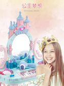 兒童玩具女孩過家家梳妝臺化妝臺品公主彩妝盒套裝女童玩具3-6歲【店慶8折促銷】
