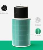 米家空氣凈化器2代1代pro通用濾芯除甲醛增強抗菌版濾網淨化空氣 CIYO黛雅