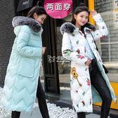 棉衣/棉服 實拍兩面穿大毛領羽絨服女長款冬季韓版潮收腰抽繩印花棉外套 卡菲婭