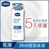 VASELINE凡士林 專業低敏修護乳液 400ML