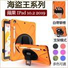 Apple 蘋果 iPad 10.2 LTE 2019版 平板保護套 海盜王 超防摔 支架 附背帶 可手托 A2197 全包邊 保護套