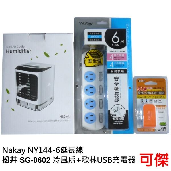 SONGEN 松井 SG-0602 無線遙控水冷扇+Nakay NY144-6 延長線+歌林 USB 3.1A 充電器 套組 特惠價 可傑