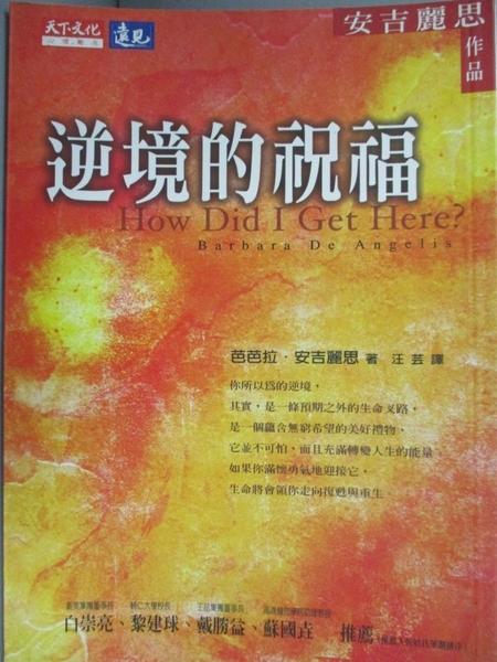 【書寶二手書T2/心靈成長_CWB】逆境的祝福_芭芭拉.安吉麗思