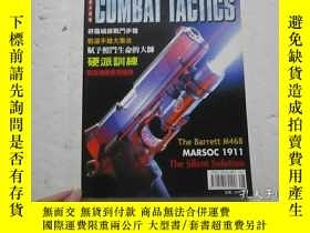 二手書博民逛書店COMBAT罕見TACTICS 天生射手特輯 2005Y14012