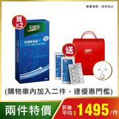 [領券再折$150]白蘭氏 保捷膠原錠 30錠/盒 -UCII獲5項國際專利 加倍靈活